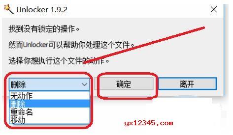"Unlocker安装完成后会集成进鼠标右键菜单中,当要删除顽固文件时,只需鼠标右键点击想要删除文件,选择点击""unlocker""。"