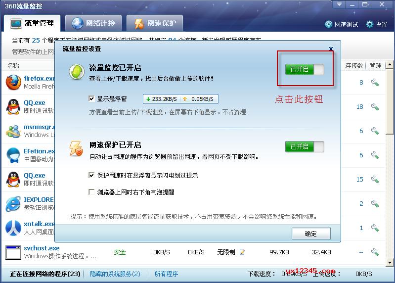 360网络流量监控工具下载