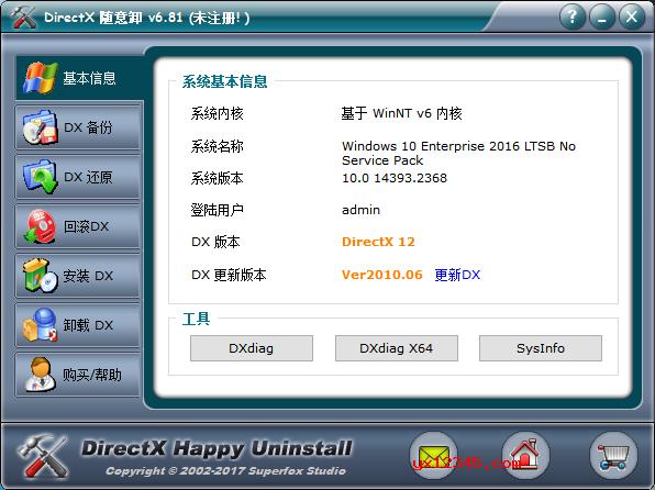DirectX随意卸破解版_彻底卸载DirectX组件
