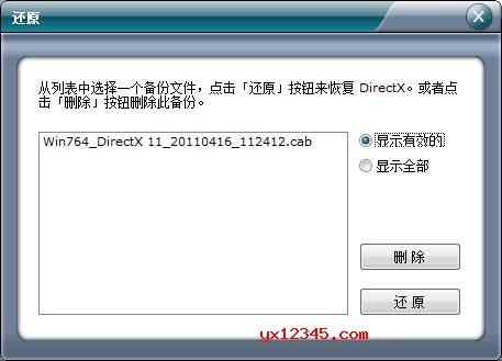 运行DirectX随意卸,点击DirectX还原功能,点下一步开始卸载
