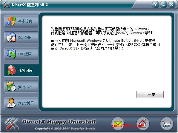 DirectX随意卸光盘回滚功能使用说明
