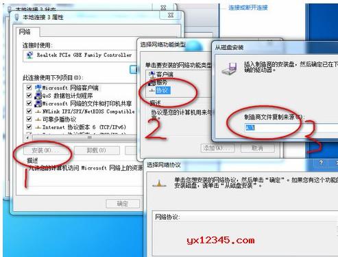 ipx协议安装图解教程
