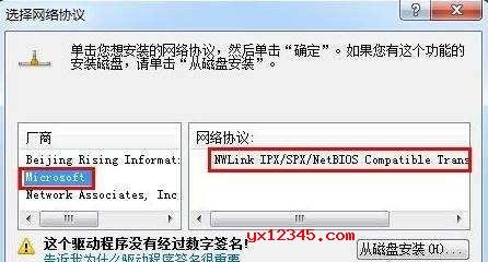 ipx协议安装包下载