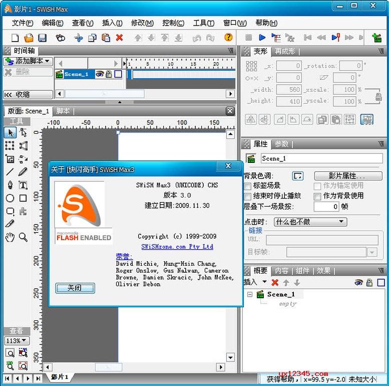 SWiSHmax中文破解版_flash动画制作软件