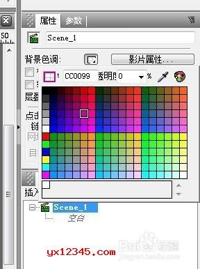 先设置电影的背景颜色,可以在属性面板中调色,可以调出不同的颜色作为背景颜色。