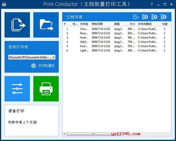 Print Conductor批量打印软件汉化版主界面截图