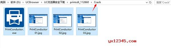 安装完成后我们把Crack目录下的破解补丁与汉化补丁复制并替换掉软件安装根目录下的同名文件