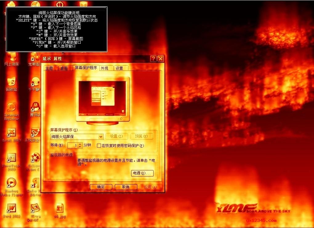 燃烧的火焰动态屏保_Fantastic Flame Screensaver