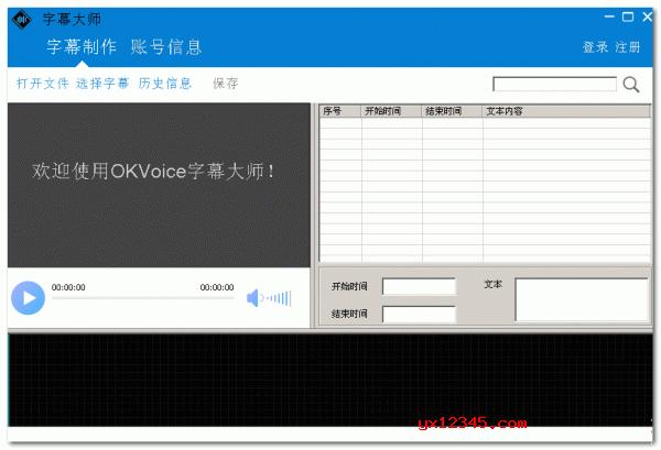 okvoice字幕大师破解版_很好用的字幕制作软件