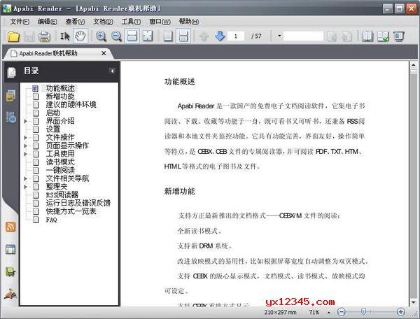 方正apabi reader软件主界面截图