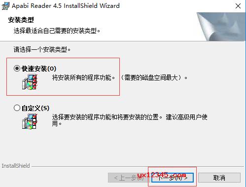 双击apabi reader安装程序开始安装,在选择安装类型后,点击下一步。