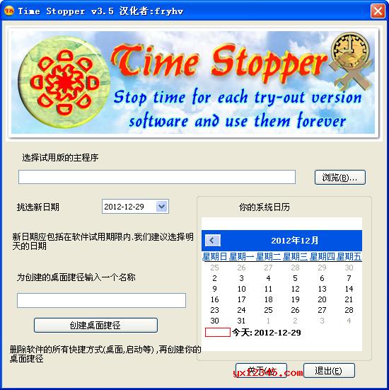 Time Stopper_破解软件试用时间限制、永久试用软件