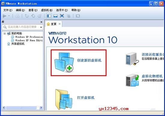 """打开vmware workstation 10虚拟机,点击""""创建新的虚拟机""""按钮。"""