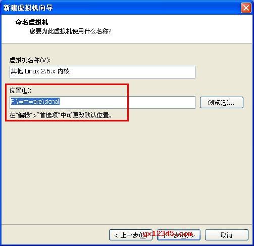 """选择""""Linux""""类型,版本选择""""其他linux 2.6x内核"""",位置随便设置"""