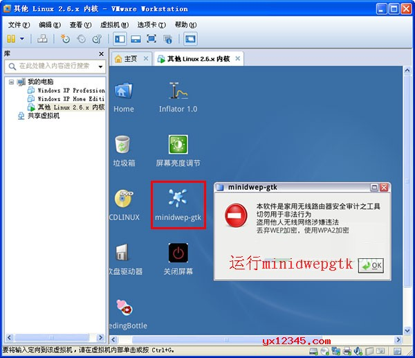 """启动虚拟机后,在桌面上找到minidwep gtk中文版双击运行,在界面上点击小雨滴一样的图案,加载模式选择""""wpa/wpa2"""",再点扫描。"""
