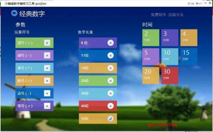 小郭小键盘数字键练习工具界面截图1