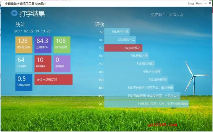 小郭小键盘数字键练习工具界面截图2