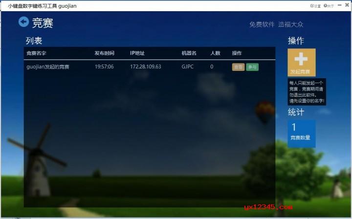 小郭小键盘数字键练习工具界面截图4