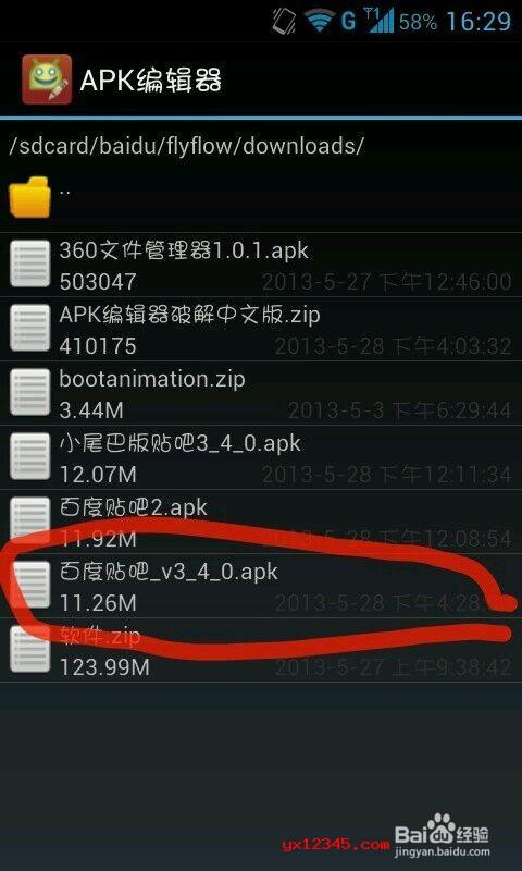 用APK Editor实现安卓软件共存多开教程