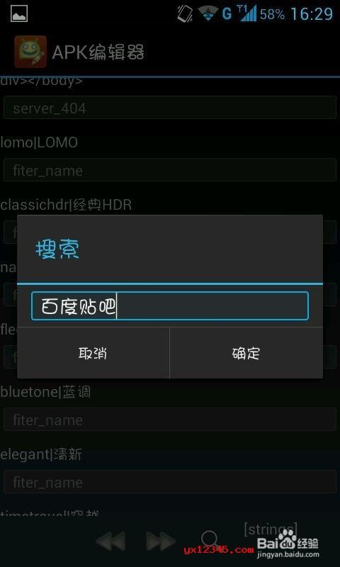 加载完后点击面的搜索,输入软件的名字。