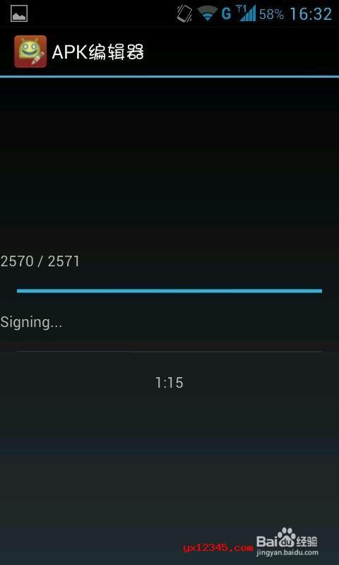 当出现signing,是在自动签名。
