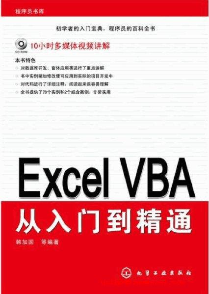 vba编程从入门到精通 pdf电子书下载