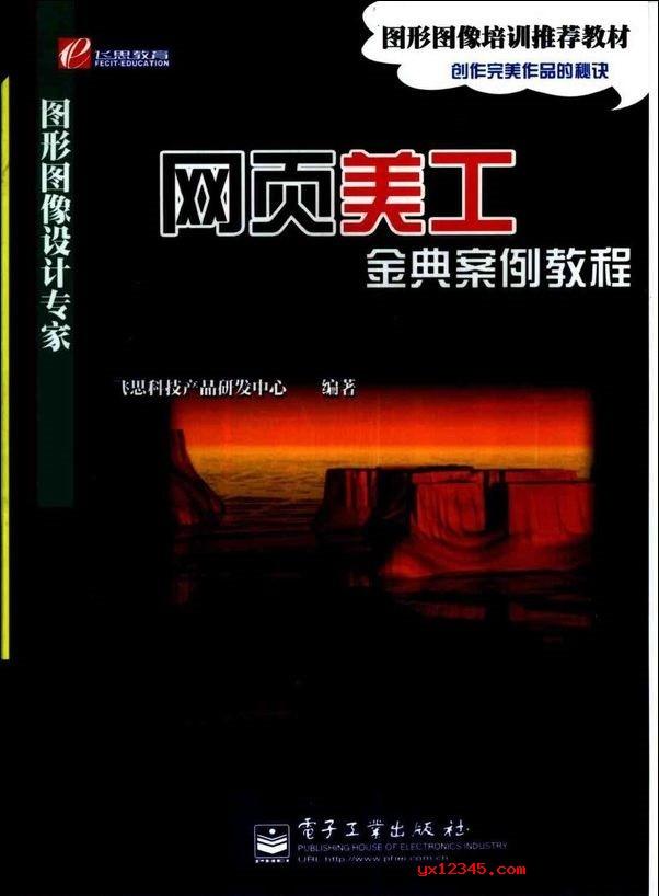 网页美工金典案例教程.pdf扫描版下载