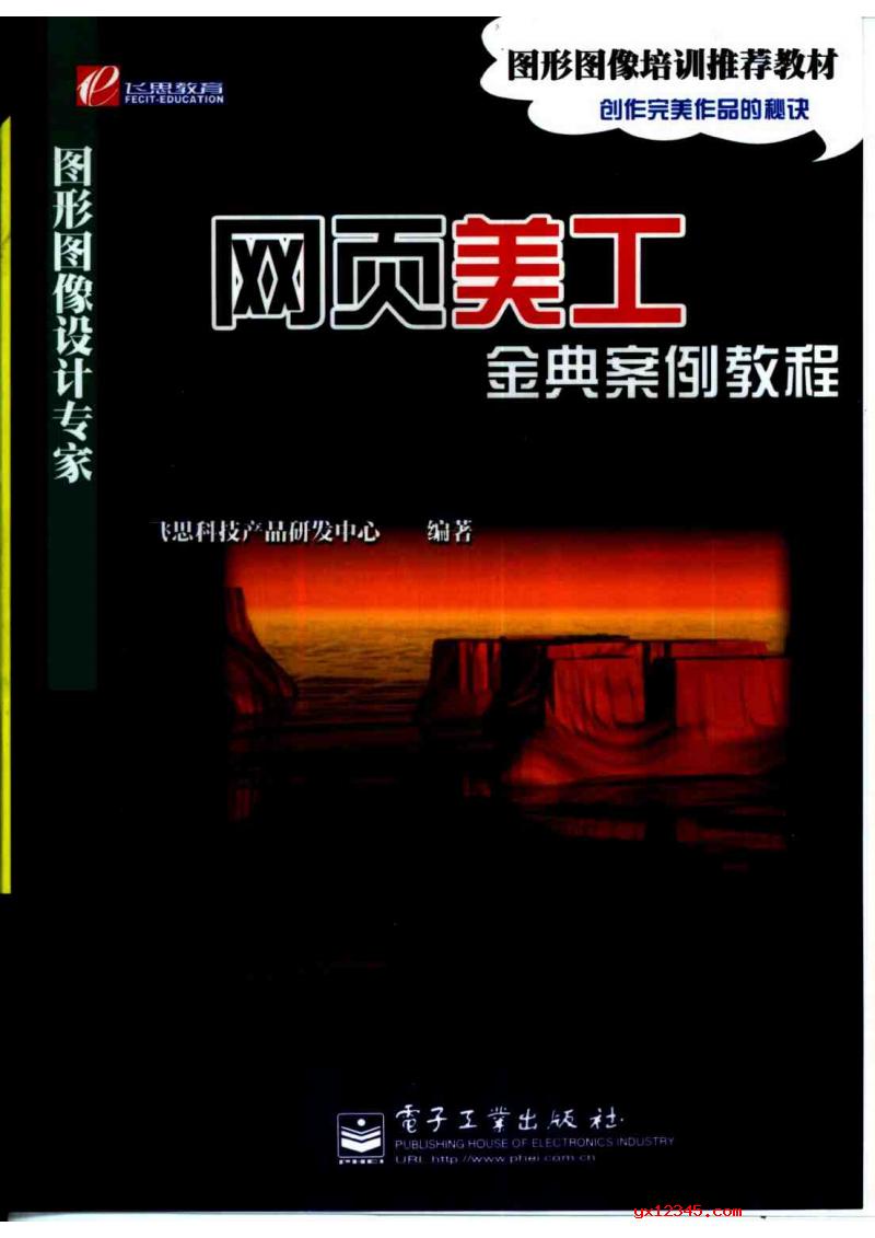 网页美工金典案例教程PDF版封面