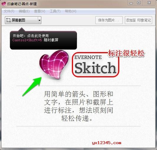 图片标注加文字软件_skitch圈点