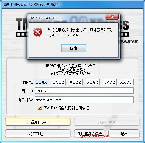运行软件与注册机出现错误解决办法
