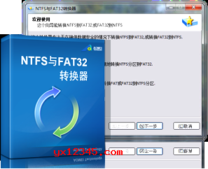 NTFS与FAT32转换器使用方法