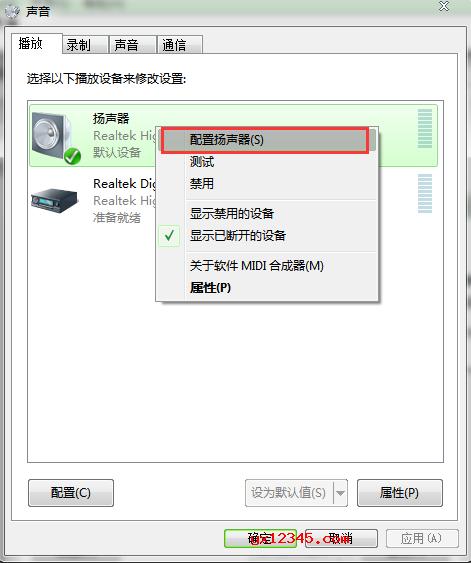 """在任务栏右侧的声音图标上右键点击,选择并打开""""播放设备""""。"""