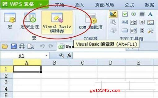 WPS VBA宏插件 V17.0 下载
