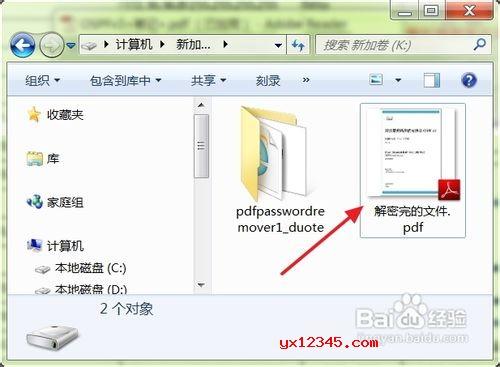 """点击""""打开PDF""""按钮,选择需要移除解密PDF密码的PDF文档。"""