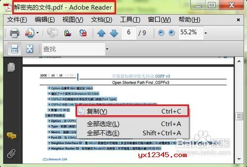 选择PDF文件后,会自动弹出一个另存对话框,保存解密后的PDF文档就OK了。
