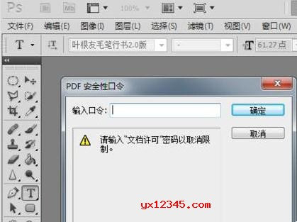 PDF文件被加密后打开时会要求输入PDF安全性口令