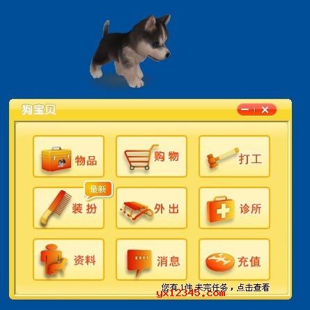 3D桌面宠物狗界面截图