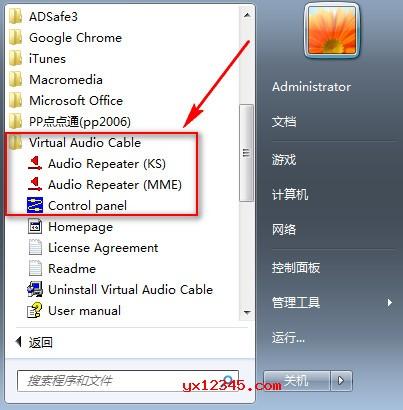 打开一个音频文件会听不到任何声音,这是因为声音已经转入虚拟线路里了