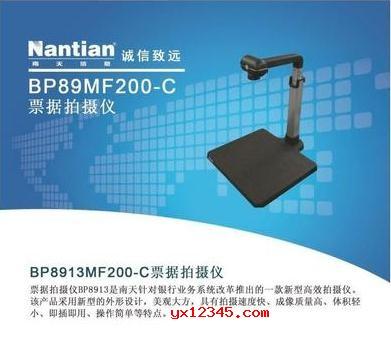 南天BP8913高拍仪驱动下载