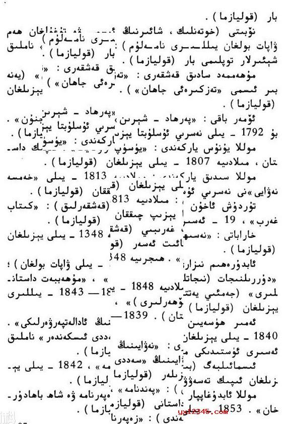 新疆字体+蒙古字体下载