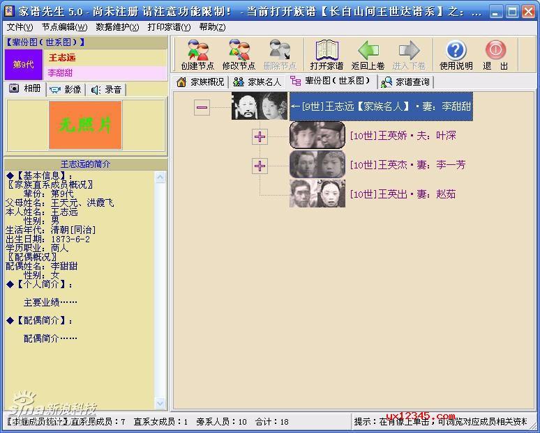 家谱先生_族谱家谱制作打印软件 家谱先生破解版