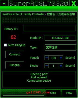 adsl拨号自动换IP软件_SuperADSL 70320