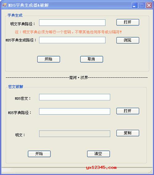 md5字典生成器下载