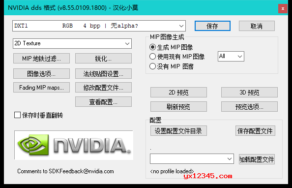 photoshop dds插件 64位/32位打包下载