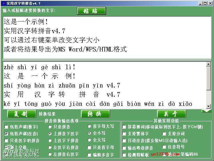 实用汉字转拼音软件 v4.7 下载