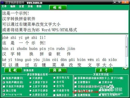 实用汉字转拼音软件使用方法