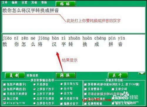 运行实用汉字转拼音软件,在上面的文本框中填写需要转换拼音的汉字