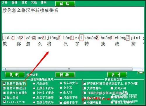 点击中间的[转换]按钮,而后汉字转拼音软件会在下方的文本框显示出来相应的汉字转拼音结果。