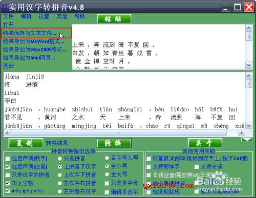 结果支持保存成Word、WPS文档、网页。
