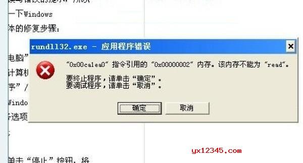 rundll32.exe专杀工具下载